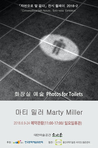 2018 For Toilets - Marty Miller