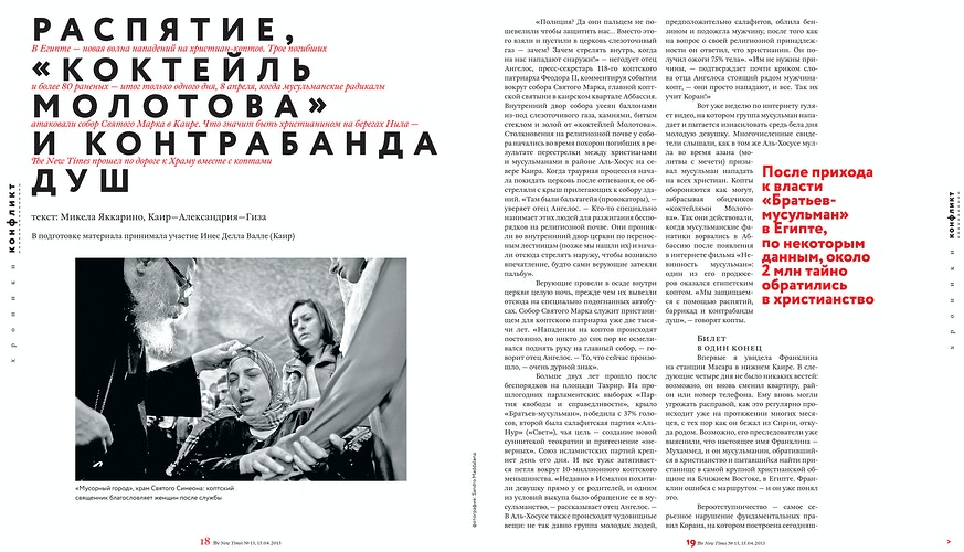 H Bnew Times Russia - Michela AG Iaccarino
