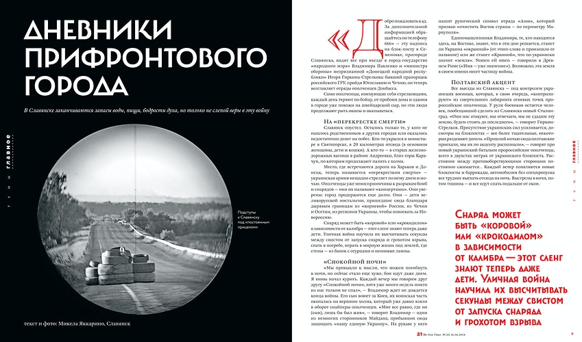 Novye Vremena- The New Times ru. Diary from the front line city - Michela AG Iaccarino