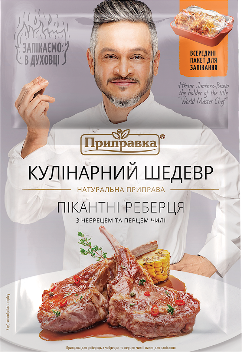 Pripravka Culinary Masterpiece - Sergiy Rud & Juliya Malanuk :: Table-top photography