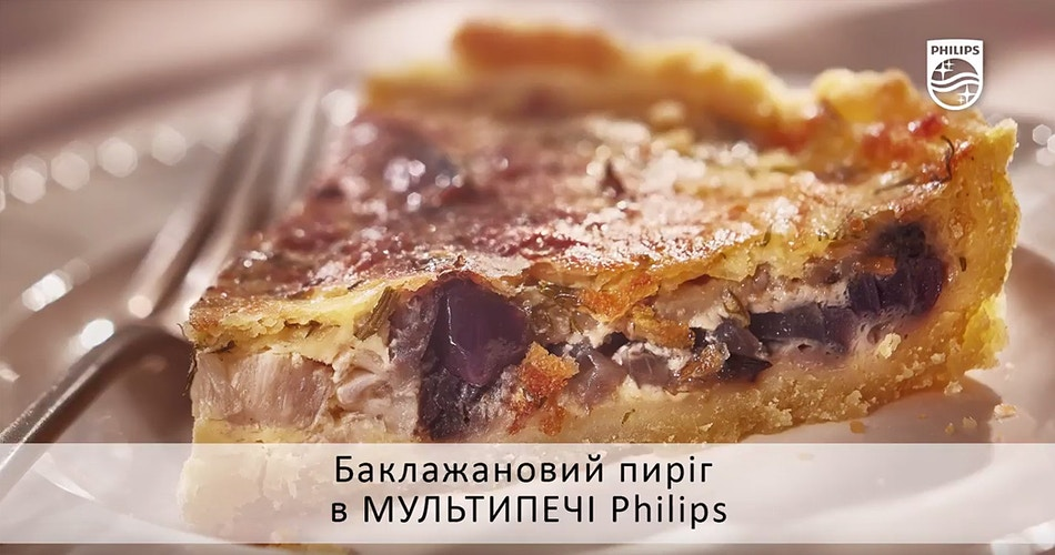 Philips. Баклажанный пирог. - Sergiy Rud & Juliya Malanuk :: Table-top photography